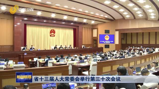 省十三届人大常委会举行第三十次会议