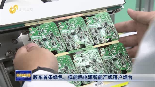 膠東首條綠色、低(di)能耗(hao)電源智能產(chan)線(xian)落戶煙台