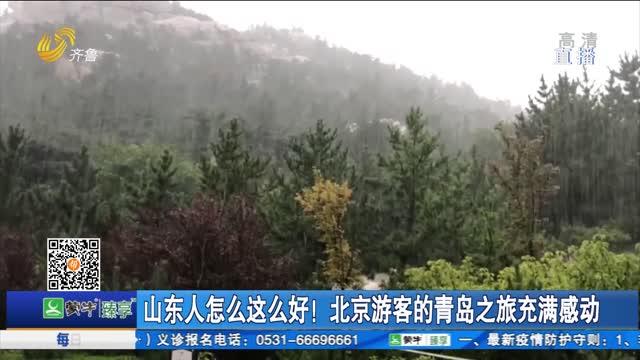 山东人怎么这么好!北京游客的青岛之旅充满感动