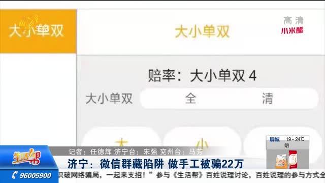 济宁:微信群藏陷阱 做手工被骗22万