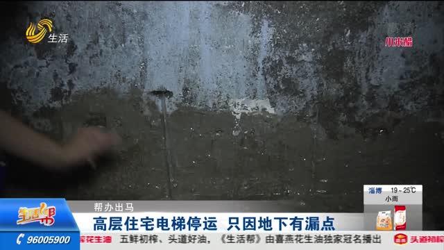 【帮办出马】高层住宅电梯停运 只因地下有漏点