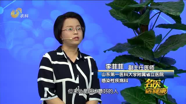 20210926《名医话健康》:名医李菲菲——找对原因治发热