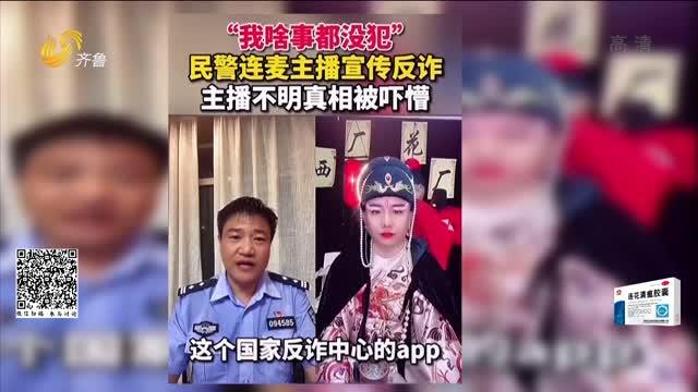 【财经脱口秀】民警直播宣传反诈
