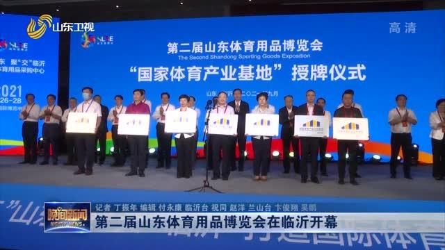 第二届山东体育用品博览会在临沂开幕