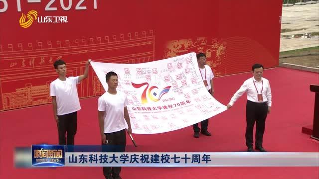 山东科技大学庆祝建校七十周年