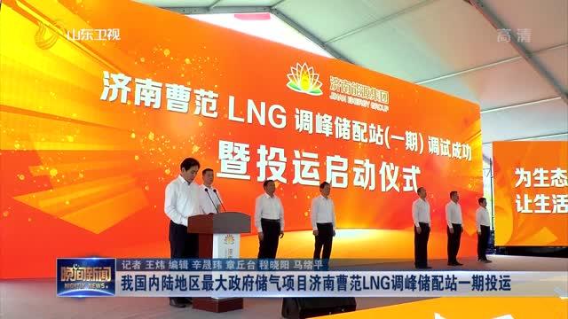 我国内陆地区最大政府储气项目济南曹范LNG调峰储配站一期投运