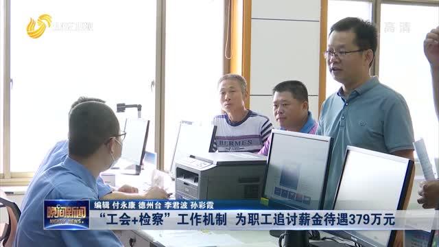"""""""工会+检察""""工作机制 为职工追讨薪金待遇379万元"""