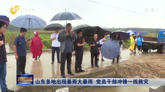 山东多地出现暴雨大暴雨 党员干部冲锋一线救灾