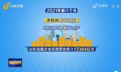 【在习近平新时代中国特色社会主义思想指引下】山东:创新考核分配机制 推动国企高质量发展