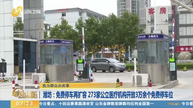 【我为群众办实事】潍坊:免费停车再扩容 273家公立医疗机构开放3万余个免费停车位