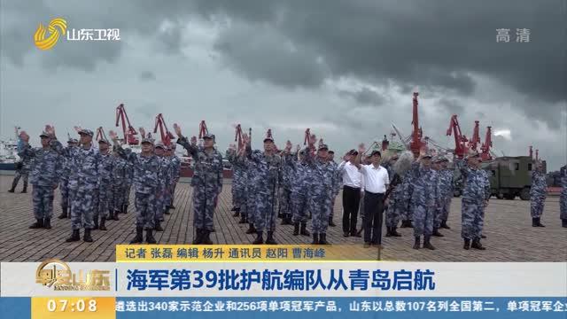 海军第39批护航编队从青岛启航