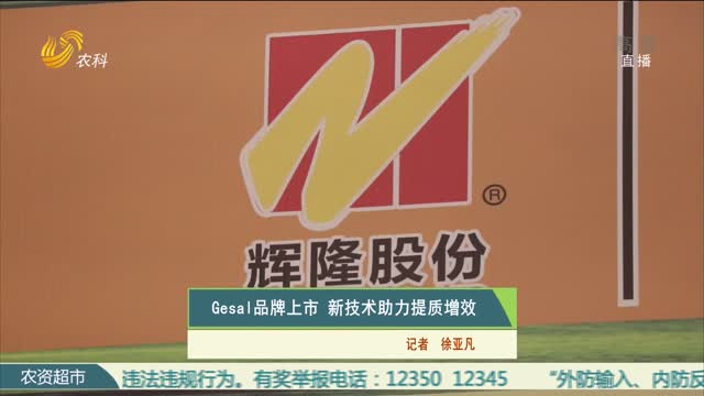 Gesal品牌上市 新技术助力提质增效