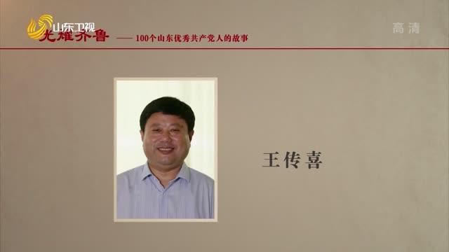 2021年09月27日《光耀齐鲁》:100个山东优秀共产党人的故事——王传喜