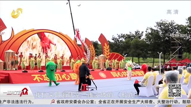 2021中国农民丰收节 明日邹平举行