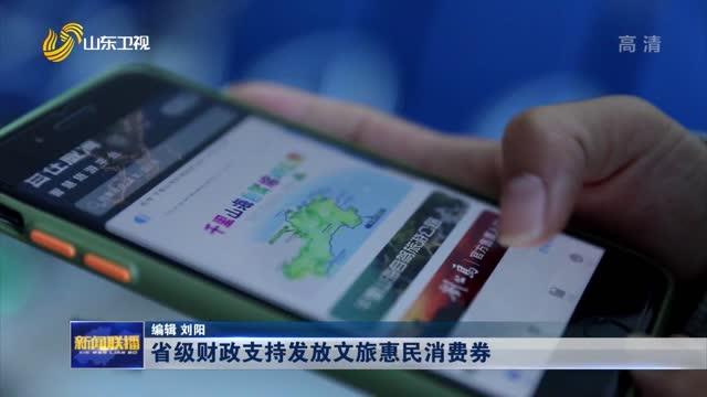 省级财政支持发放文旅惠民消费券