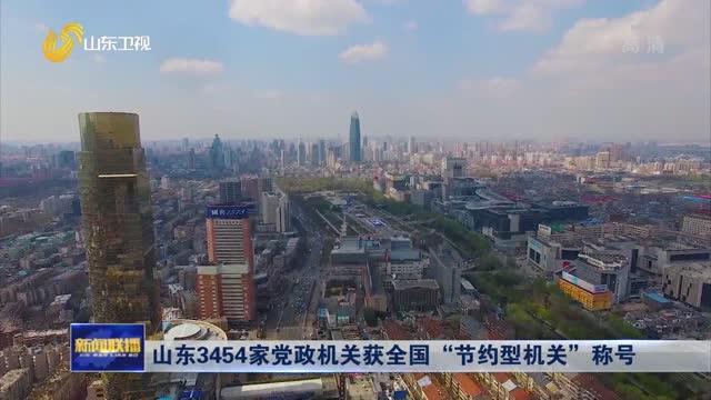 """山东3454家党政机关获全国""""节约型机关""""称号"""