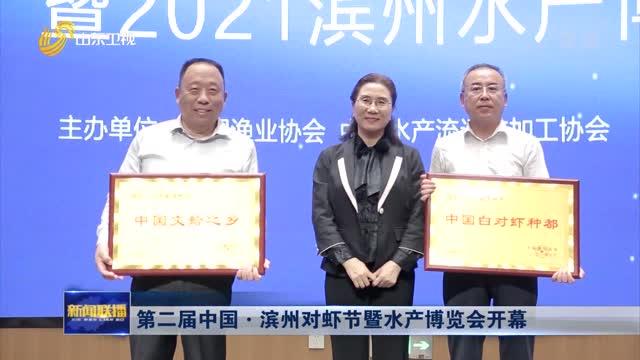 第二届中国·滨州对虾节暨水产博览会开幕