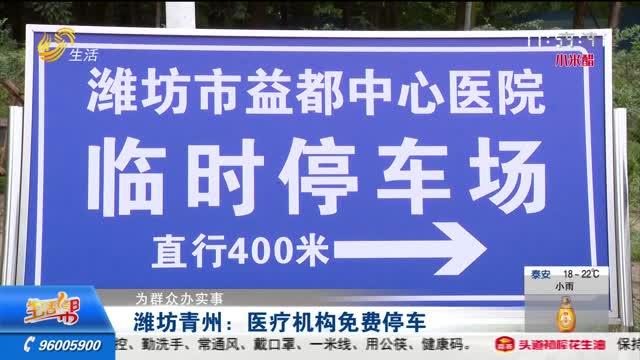 【我为群众办实事】潍坊青州:医疗机构免费停车