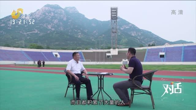 2021年09月27日《对话体育产业》完整版