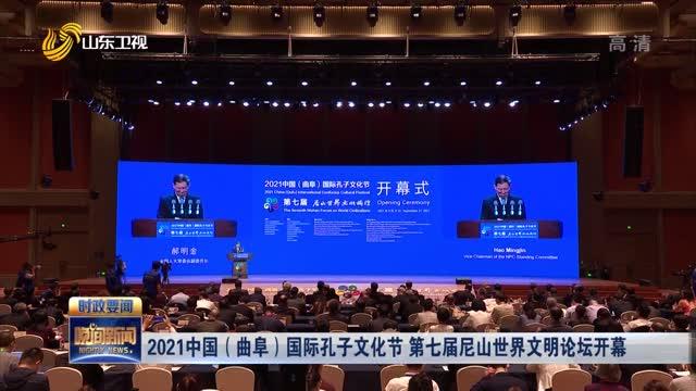 2021中国(曲阜)国际孔子文化节 第七届尼山世界文明论坛开幕