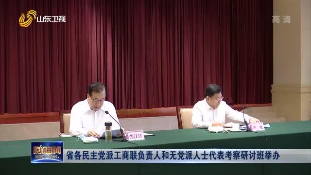 省各民主党派工商联负责人和无党派人士代表考察研讨班举办