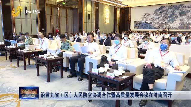 沿黄九省(区)人民防空协调合作暨高质量发展会议在济南召开