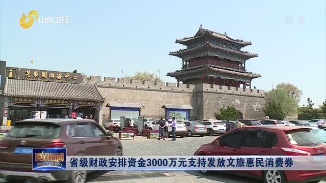 省级财政安排资金3000万元支持发放文旅惠民消费券