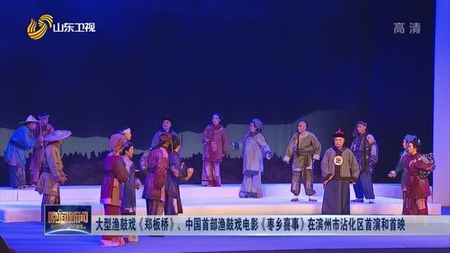大型渔鼓戏《郑板桥》、中国首部渔鼓戏电影《枣乡喜事》在滨州市沾化区首演和首映