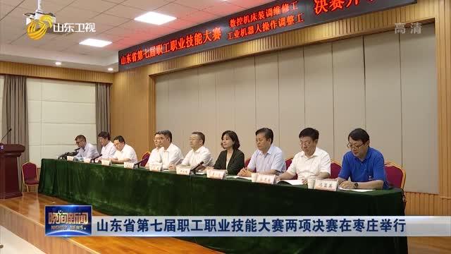 山东省第七届职工职业技能大赛两项决赛在枣庄举行
