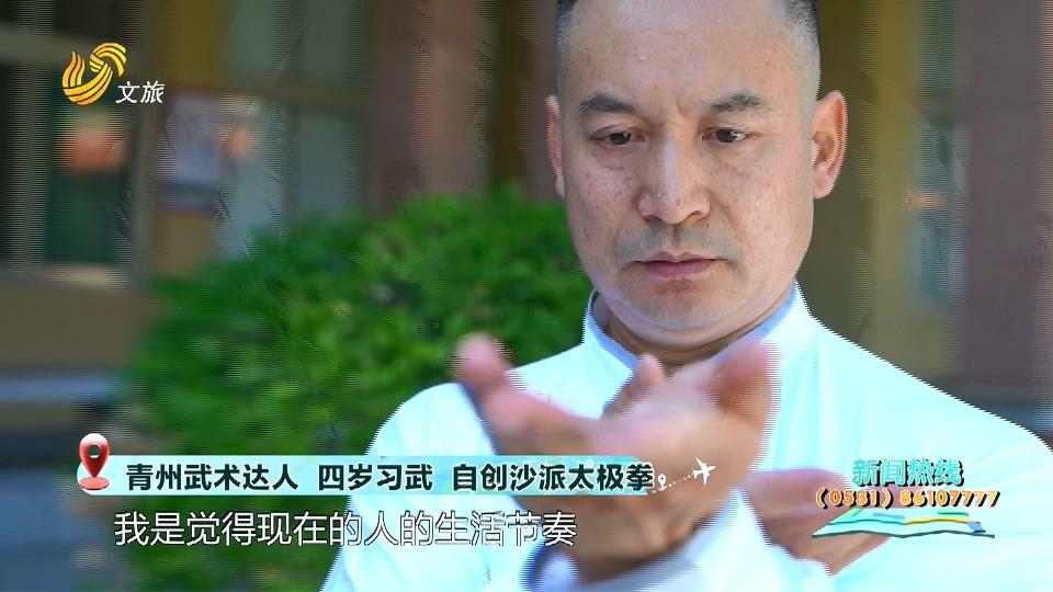 青州武术达人  四岁习武  自创沙派太极拳
