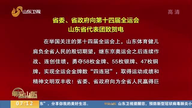 省委、省政府向第十四届全运会山东省代表团致贺电