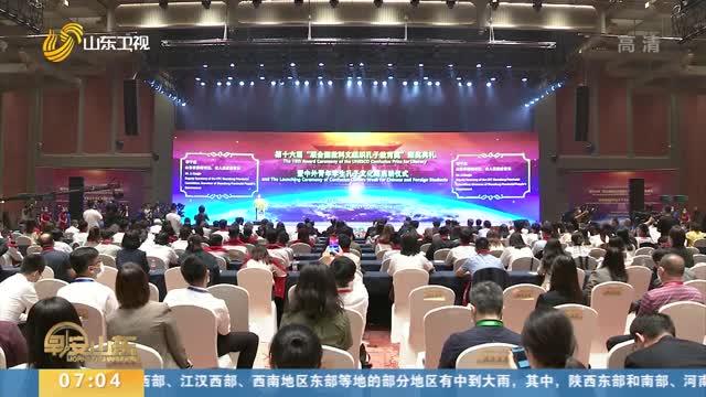 第十六届联合国教科文组织孔子教育奖颁奖典礼举行