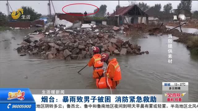 【生活暖新闻】烟台:暴雨致男子被困 消防紧急救助
