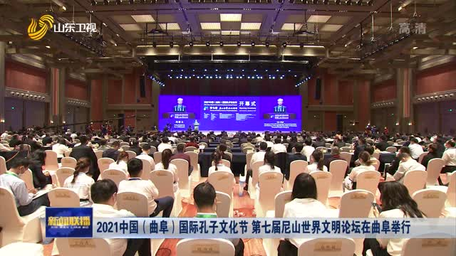 2021中国(曲阜)国际孔子文化节 第七届尼山世界文明论坛在曲阜举行
