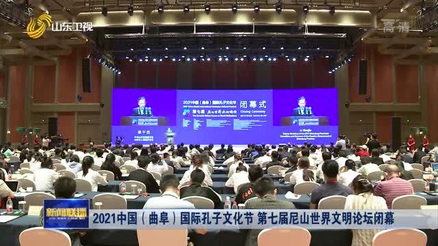 2021中国(曲阜)国际孔子文化节 第七届尼山世界文明论坛闭幕