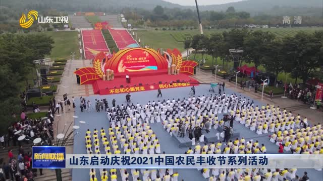 山东启动庆祝2021中国农民丰收节系列活动