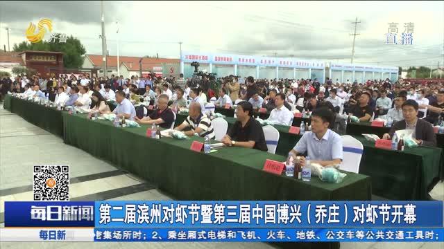 第二届滨州对虾节暨第三届中国博兴(乔庄)对虾节开幕