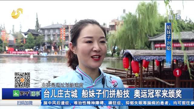 台儿庄古城 船妹子们拼船技 奥运冠军来颁奖