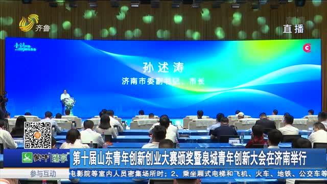 第十届山东青年创新创业大赛颁奖暨泉城青年创新大会在济南举行
