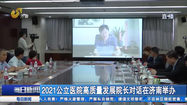 2021公立医院高质量发展院长对话在济南举办