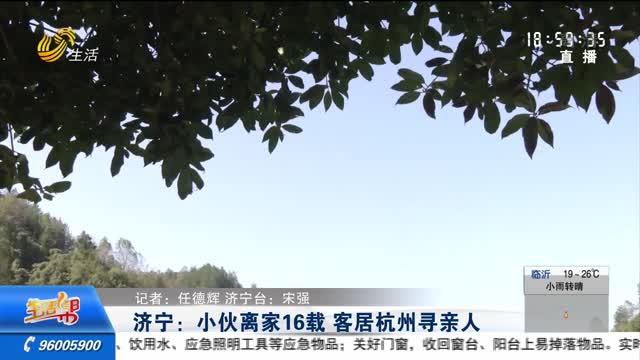 济宁:小伙离家16载 客居杭州寻亲人