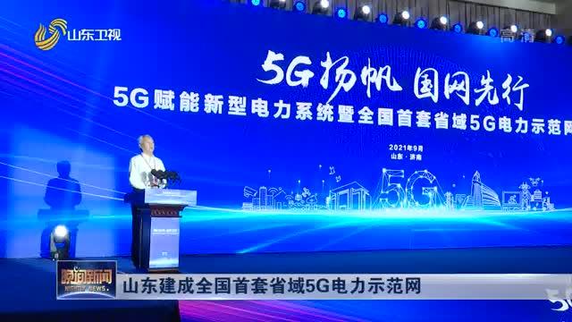 山东建成全国首套省域5G电力示范网