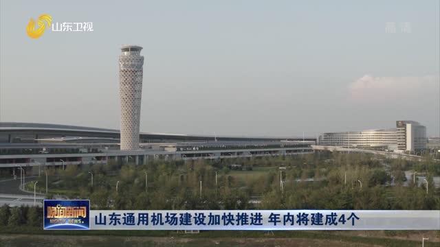 山东通用机场建设加快推进 年内将建成4个