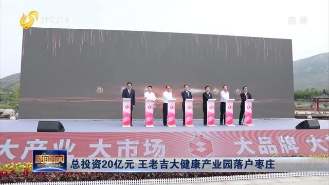 总投资20亿元 王老吉大健康产业园落户枣庄