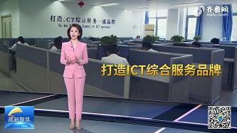 山东万博科技:从通信网络服务到ICT技术综合服务商