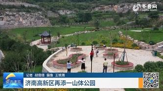 济南高新区再添一山体公园