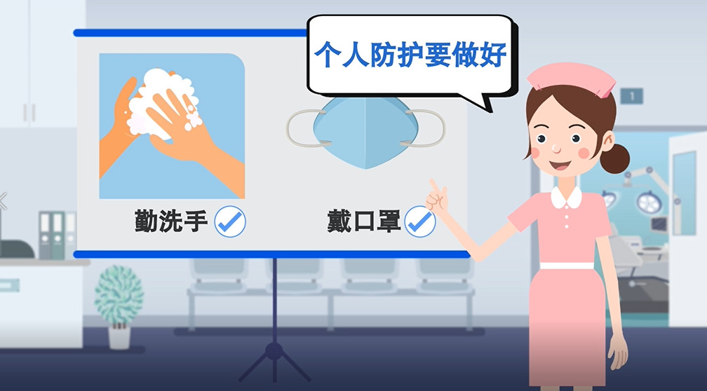 科学防控靠大家!青岛市卫健委发布疫情防控短视频