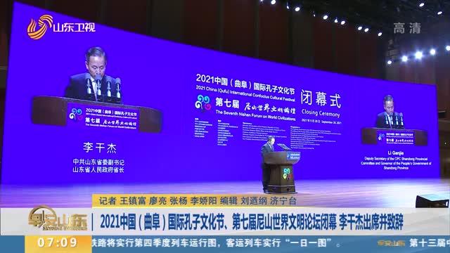 2021中国(曲阜)国际孔子文化节、第七届尼山世界文明论坛闭幕 李干杰出席并致辞