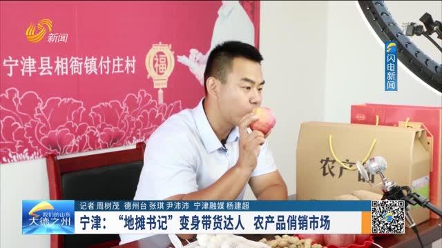 """宁津:""""地摊书记""""变身带货达人 农产品俏销市场"""