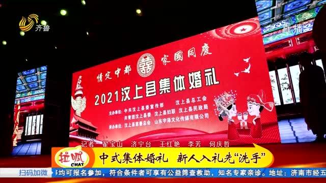 济宁:打卡中式集体婚礼 拥抱传统文化